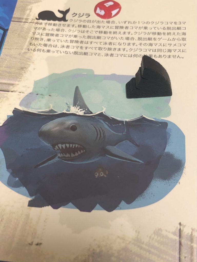 サメのイラストとサメの背びれを模した駒の画像