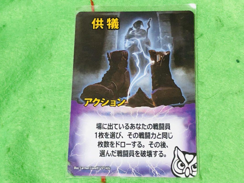 ボードゲーム『スマッシュアップ』のカードの一つ。魔法の儀式のイラスト