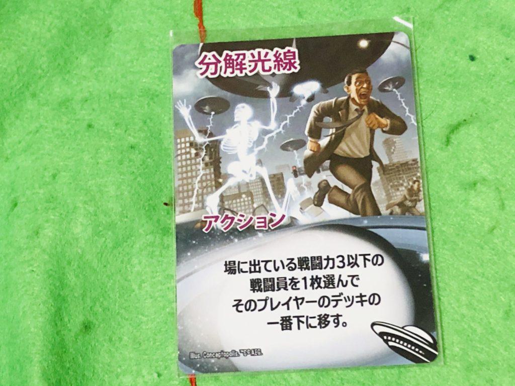 ボードゲーム『スマッシュアップ』のカードの一つ。分解光線。UFOから逃げ惑う人々のイラスト