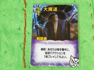 ボードゲーム『スマッシュアップ』のカードの一つ。魔法使いのイラスト