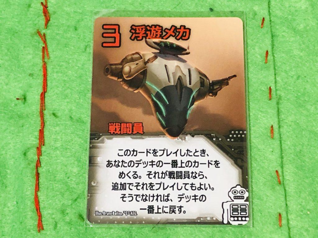 ボードゲーム『スマッシュアップ』のカードの一つ。近未来的なデザインのロボットのイラスト