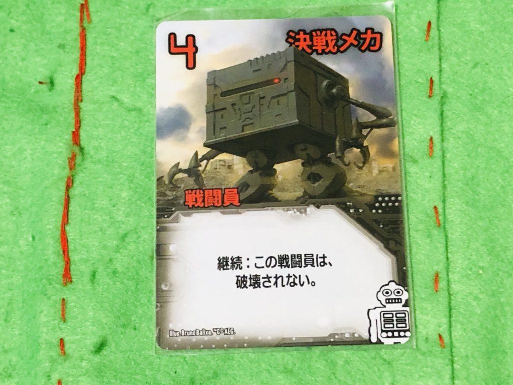 ボードゲーム『スマッシュアップ』のカードの一つ。武骨なデザインの巨大ロボットのイラスト