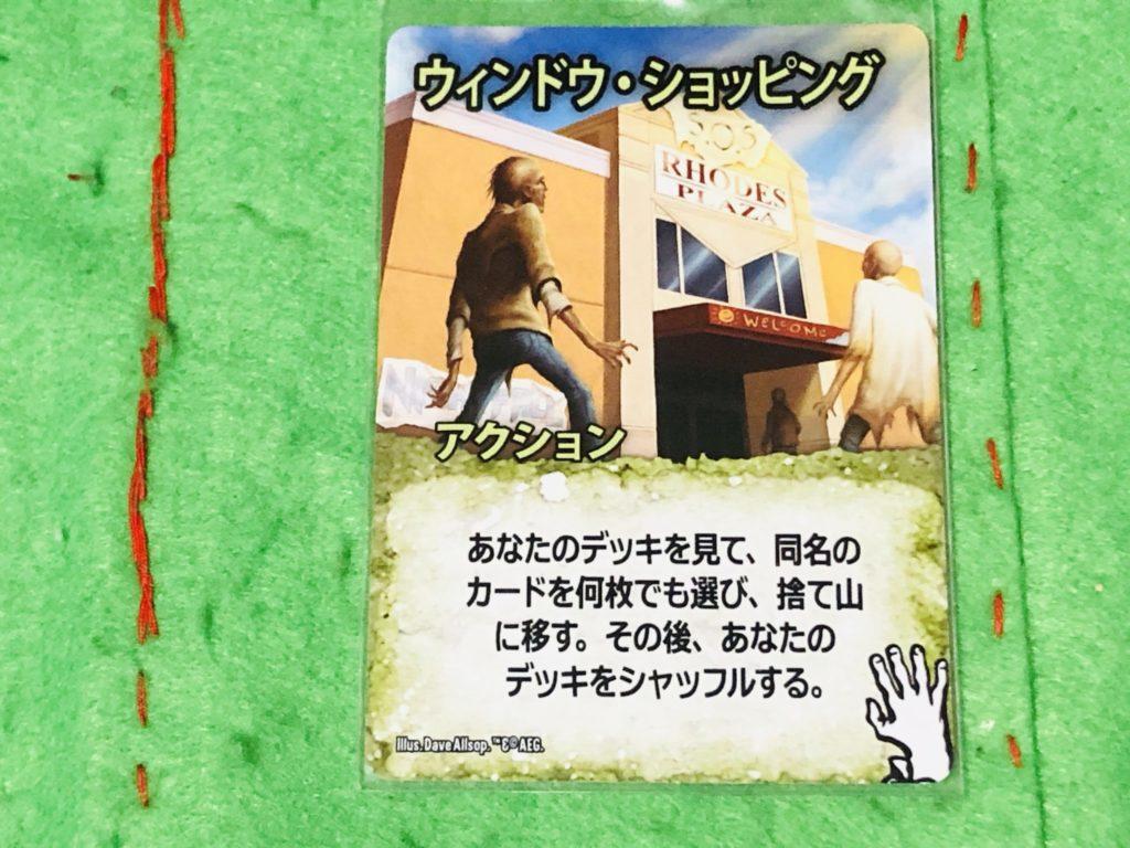 ボードゲーム『スマッシュアップ』のカードの一つ。ウインドウショッピング。大型ショッピングモールに集まる人のイラスト