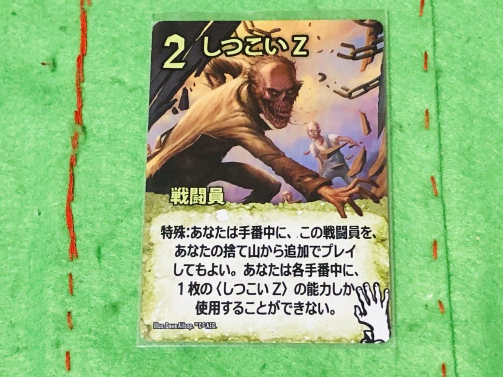 ボードゲーム『スマッシュアップ』のカードの一つ、しつこいZ。ゾンビのイラスト